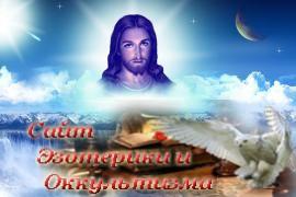 Иисус Христос Iisys Christos - биография Бога - «Древние культуры»