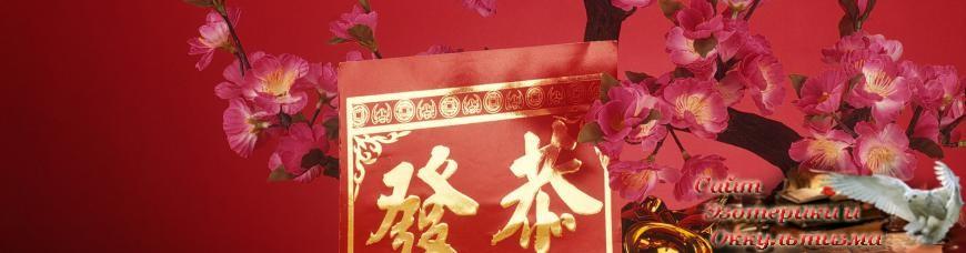 Китайский календарь - «Древние культуры»