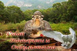Лао-Цзы - «Древние культуры»