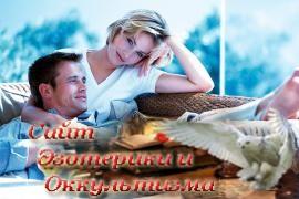 Любовь и отношения - «Психология»