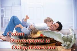 Отцы и дети - «Психология»