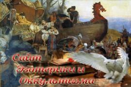 Похоронные приметы древних славян - «Древние культуры»