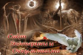 Славянские боги тьмы - «Древние культуры»
