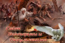 Славянские боги войны - «Древние культуры»