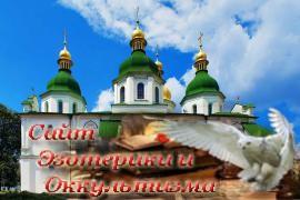 Софийский собор - «Древние культуры»