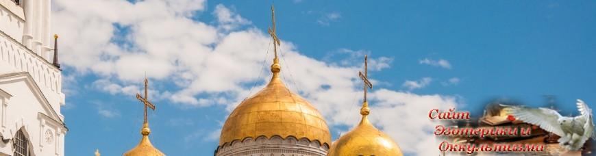 Святые места России - «Древние культуры»
