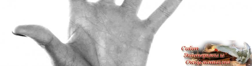 Ведическая хирогномия - «Древние культуры»