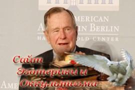 Джордж Герберт Уокер Буш - «Астрология»