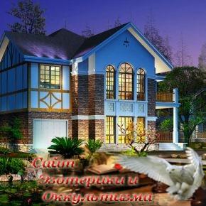 Дом мечты каждого знака зодиака! - «Эзотерика»