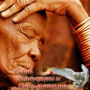 «У Бога нет религии» — Махатма Ганди - «Эзотерика»