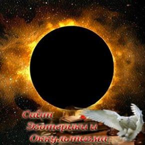 7 августа — судьбоносное солнечное затмение! Вот что нельзя делать в этот день… - «Эзотерика»