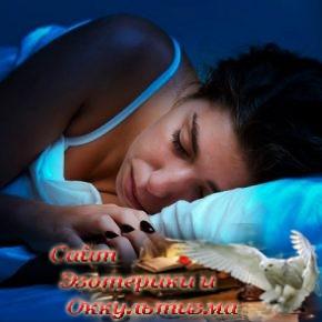 Почему с 1 ночи до 3 утра нужно обязательно спать - «Эзотерика»