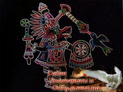Ацтекский путь «цветка и песни» - «Эзотерика»