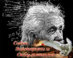 Альберт Эйнштейн «Удовлетворение потребностей и утоление боли» - «Эзотерика»