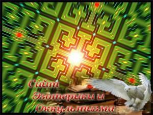 Болезнь - энергетическая конструкция Эго - «Эзотерика»