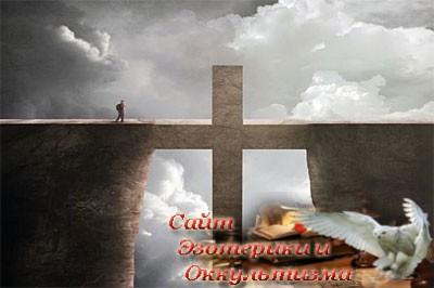 Чем опасно христианство? - «Эзотерика»