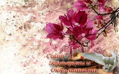 Цветы - «Эзотерика»