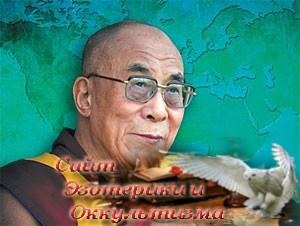 Далай-лама «Религия и этика» - «Эзотерика»