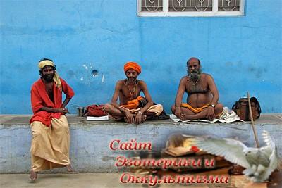 Дхарма, ашрама, гуру, брахмачарин - «Эзотерика»