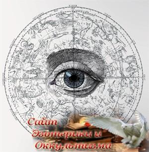 Древняя наука и религия - «Эзотерика»
