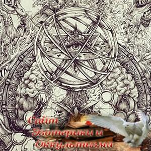 Эзотерика - наука для избранных - «Эзотерика»