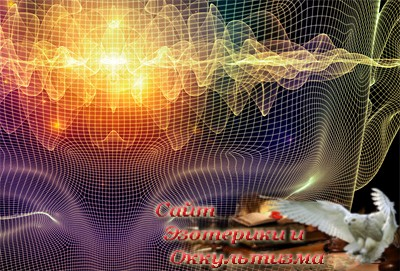 Гигиена сознания - «Эзотерика»