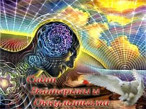 Информационное поле Земли и ментальная магия - «Эзотерика»