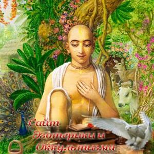 Как стать брахманом, ведическим мудрецом - «Эзотерика»