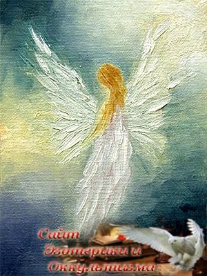 Как удостовериться, что разговариваешь с Ангелами? - «Эзотерика»