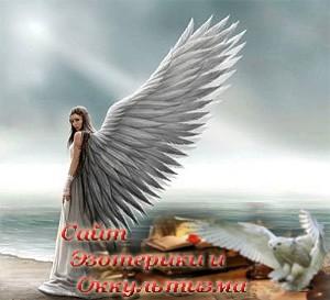 Как узнать земного ангела - «Эзотерика»