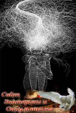 Когнитивное смирение - «Эзотерика»