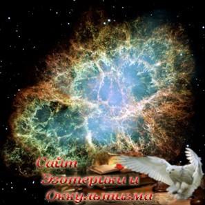 Космическое сознание. Часть 2 - «Эзотерика»
