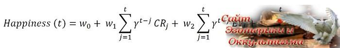 Математическая формула счастья - «Эзотерика»