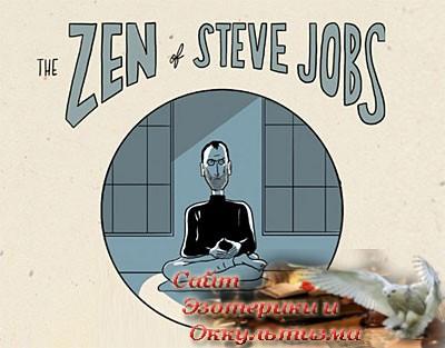 Медитация, которую практиковал Стив Джобс - «Эзотерика»