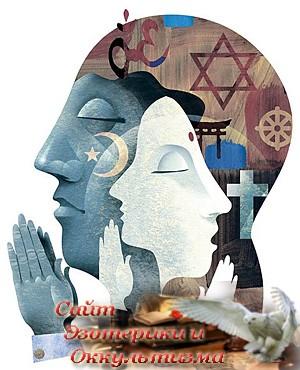 Меметика религий - «Эзотерика»
