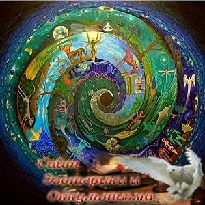 Метафизика - «Эзотерика»