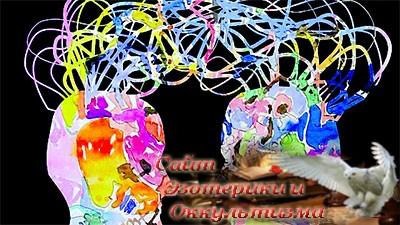 Мозг и мышление - «Эзотерика»
