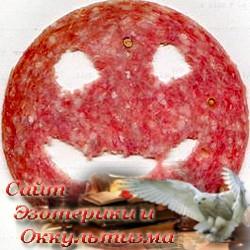 Не еда человека - «Эзотерика»