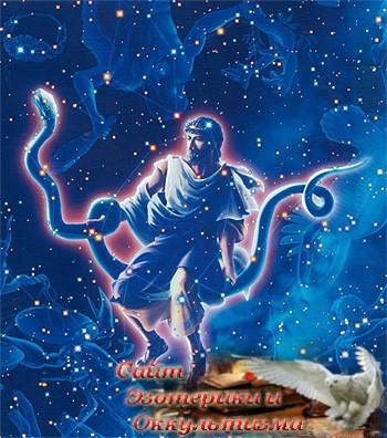 Необычный знак Змееносец – не 13 знак обычного зодиака - «Эзотерика»