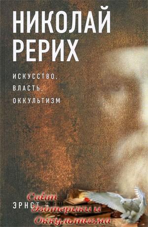 Новая книга «Николаи? Рерих. Искусство, власть, оккультизм» - «Эзотерика»