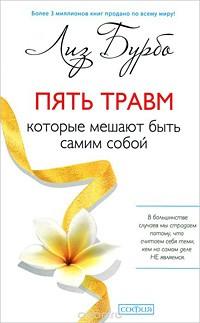 О книге Лиз Бурбо «5 травм, которые мешают нам быть собой» - «Эзотерика»
