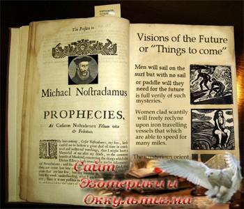 О времени Великого Прихода и Спасителе мира - «Эзотерика»