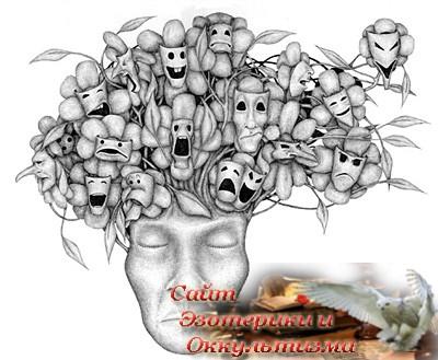 Ошибки и защитные схемы мышления - «Эзотерика»