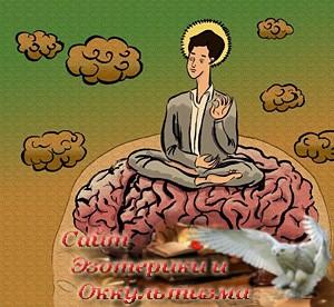 Основы медитации. Урок 1. Зачем? - «Эзотерика»
