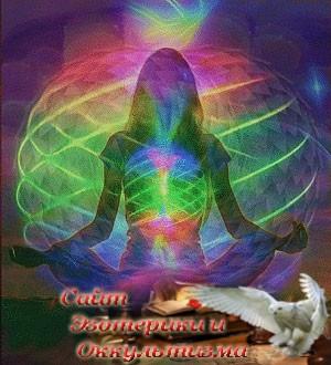 Осознание Бытия - «Эзотерика»