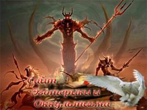 Пир Демонов - «Эзотерика»