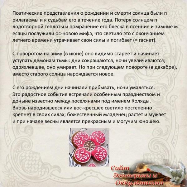 Радостный праздник Коляда: веселье в славянских традициях - «Эзотерика»