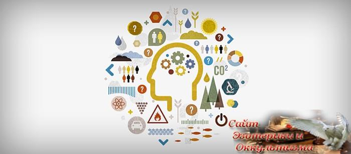 Развитие критического мышления - «Эзотерика»