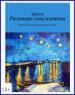 "Сборник притч. Книга ""Раствори свои иллюзии"" - «Эзотерика»"