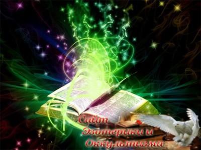 Сциентизация эзотерики и псевдонаука - «Эзотерика»